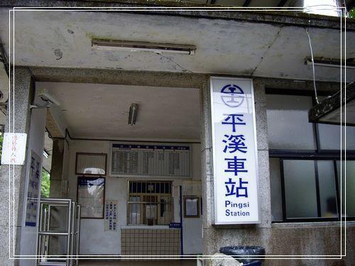 19平溪車站.JPG