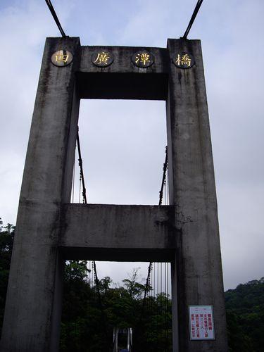 27四廣潭吊橋.JPG