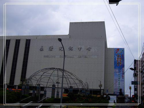 01基隆文化中心.JPG
