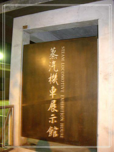 22蒸汽機車展示館.JPG