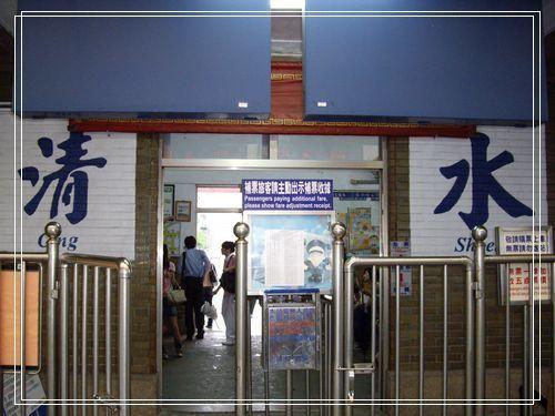 15清水車站.JPG