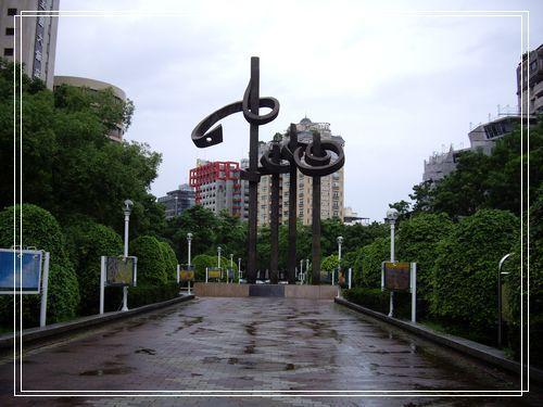 84台中綠園道.JPG