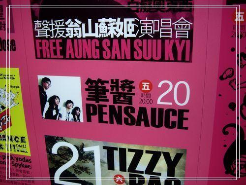 08筆醬的宣傳海報.JPG