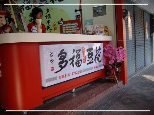 24鹿港街上的多福豆花.JPG