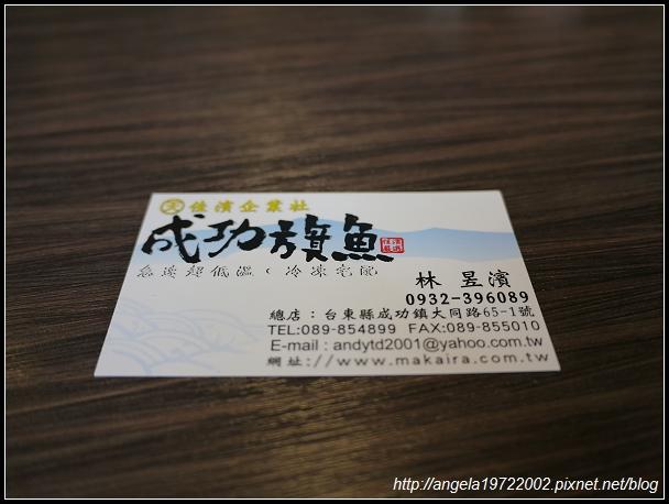 2012Tour-D4-佳濱旗魚 (23)