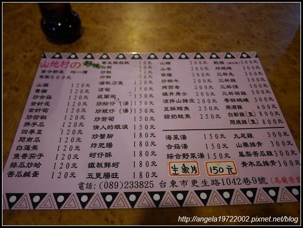 2012Tour-D4-山地村 (6)