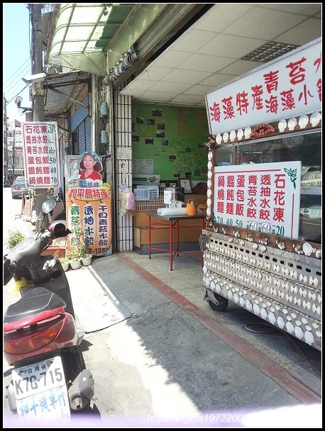 青苔水餃 (2)