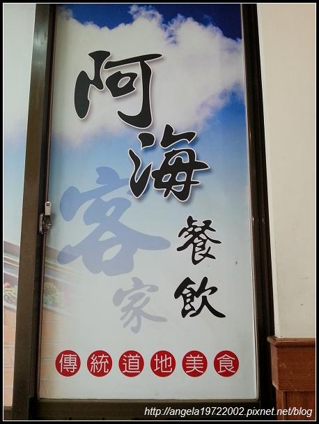 20120916阿海客家菜 (2)
