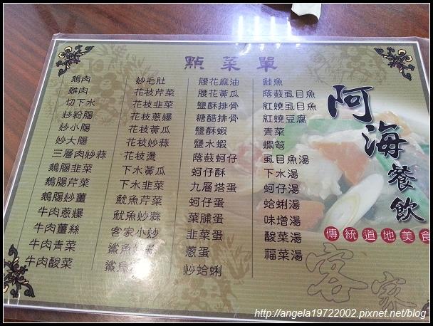 20120916阿海客家菜 (4)