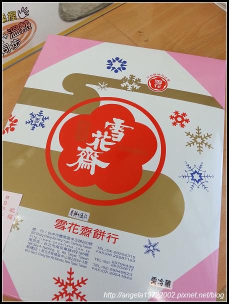 20120921雪花齋