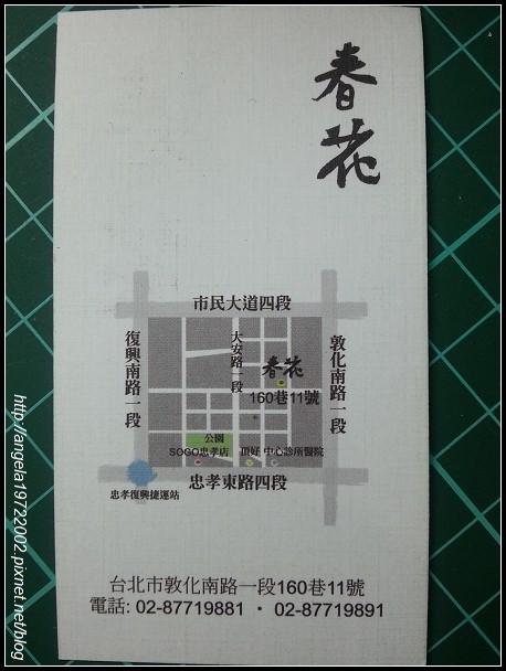 120924春花 (25)