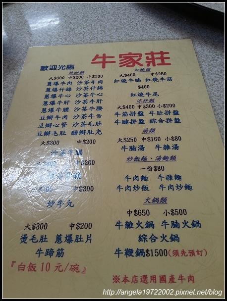 20120929牛家莊 (2)