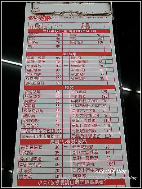 20121021角子虎 (5)
