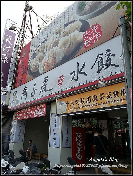 20121021角子虎