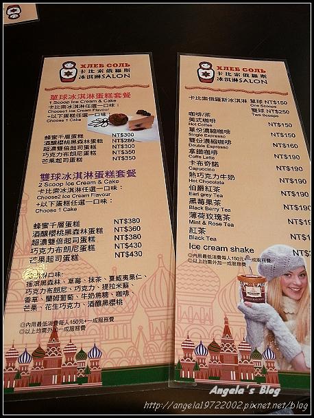 20121026卡比索冰淇淋03