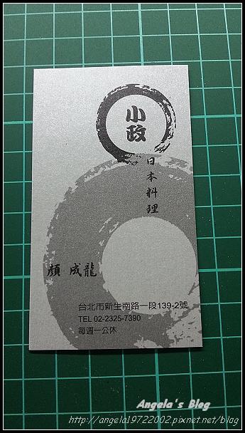 20121026小政料亭24