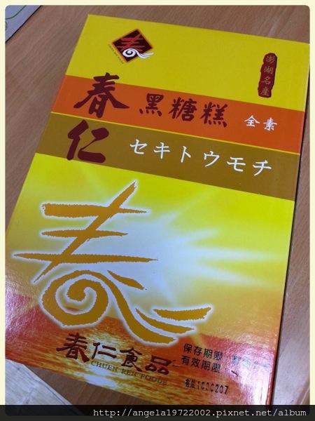 130206春仁黑糖糕1