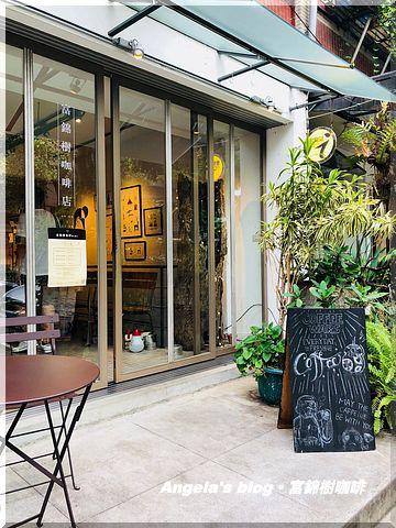 《台北。食記》濃濃文青風。富錦樹咖啡店