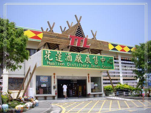 209花蓮酒廠.JPG