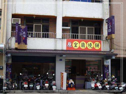 01三合燒餅.JPG
