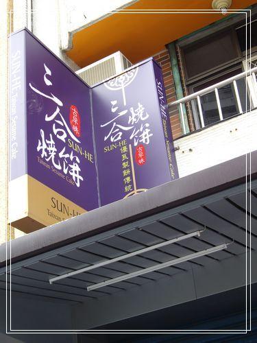 02紫色看板.JPG