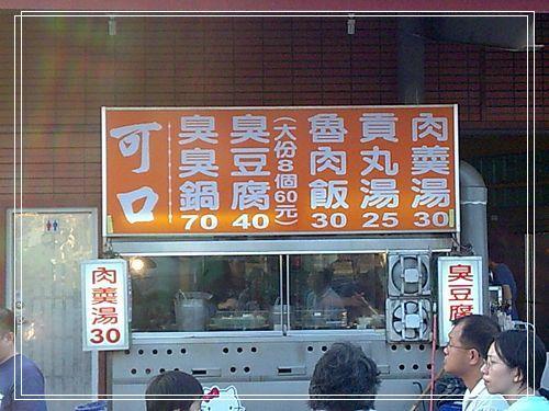 01可口臭豆腐.jpg