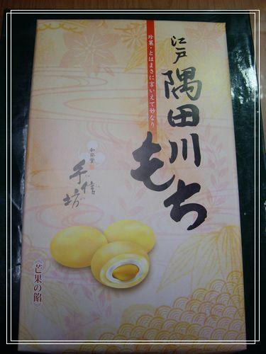 01芒果麻糬.JPG