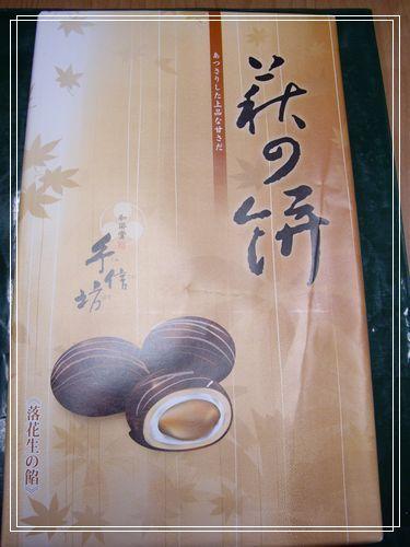03巧克力麻糬.JPG