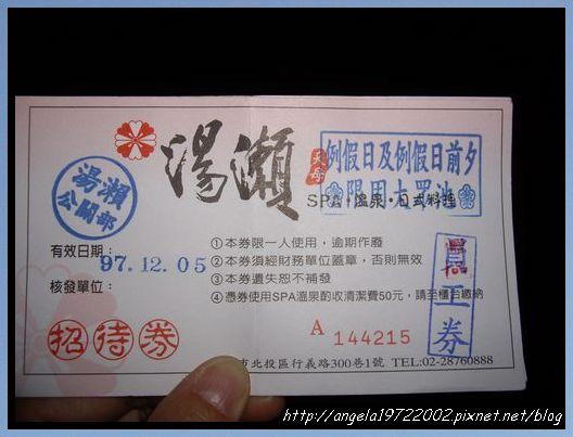 37湯瀨招待券.JPG