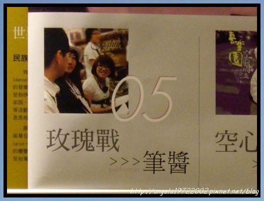 02玫瑰戰.JPG