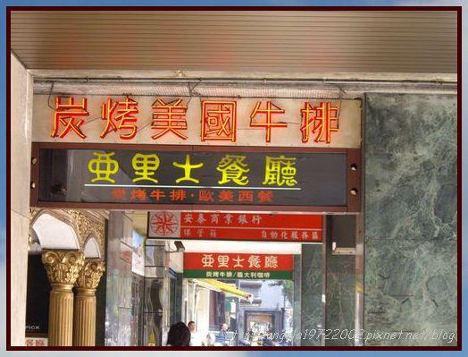 01餐廳門口.JPG