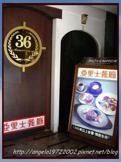 02餐廳門口.JPG