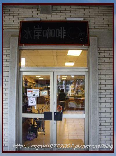 02水岸咖啡.JPG