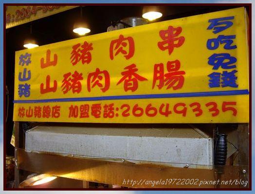 10山豬肉攤.JPG