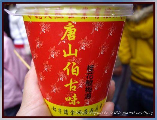 13酸梅湯.JPG