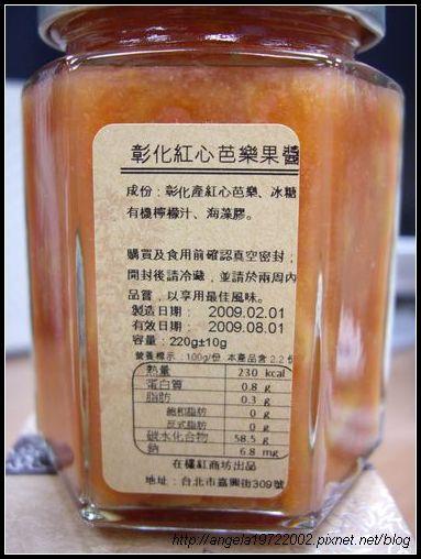 11紅心芭樂果醬.JPG