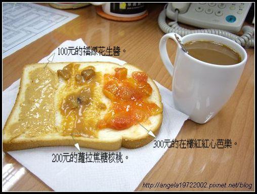 16三色土司加咖啡.JPG