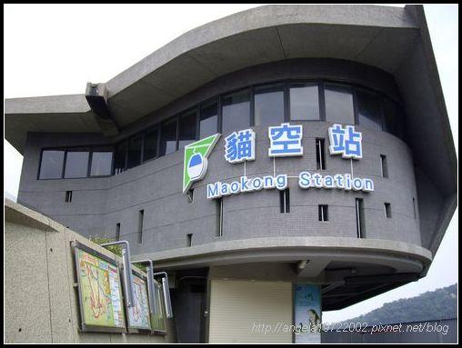 01貓纜貓空站.JPG