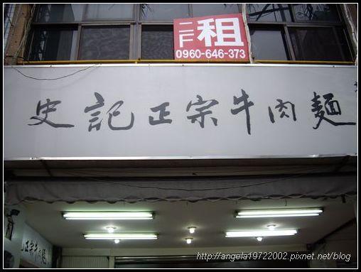 01招牌.JPG