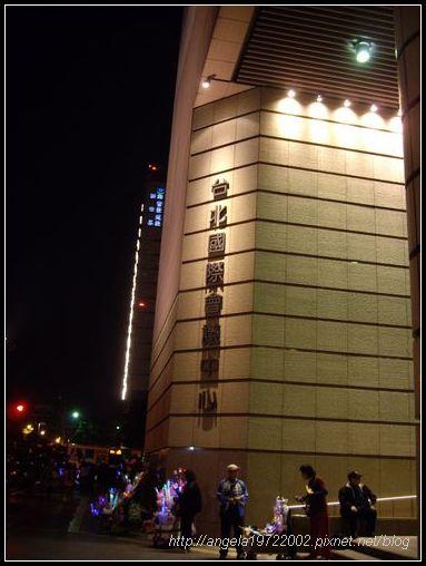 01台北國際會議中心.JPG