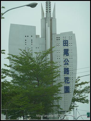 061田尾公路花園.jpg
