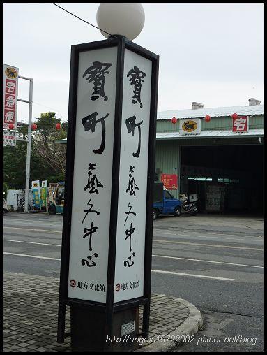 279寶町藝文中心.jpg