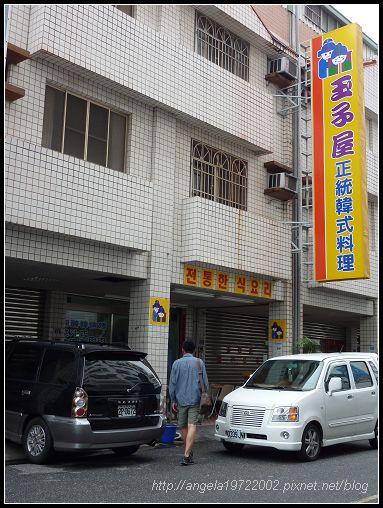 305玉子屋韓國料理.jpg