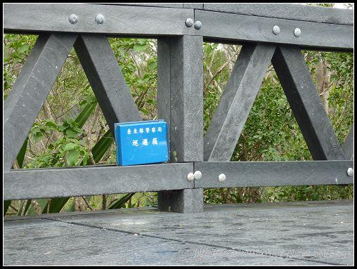 347鋰魚山步道的巡邏箱.jpg