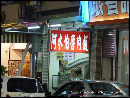 508阿水伯魯肉飯.jpg