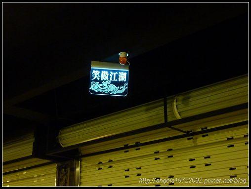 624童話Motel.jpg
