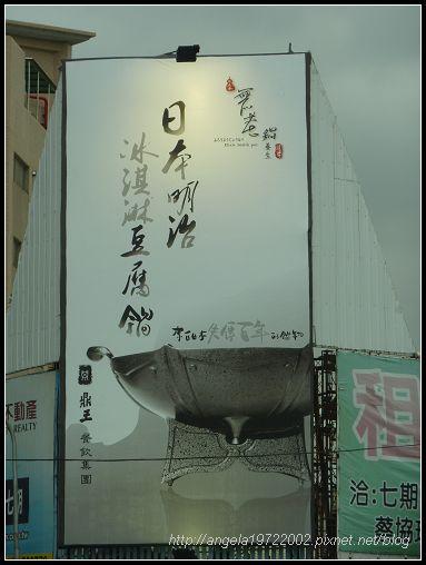 04鼎王新火鍋.jpg