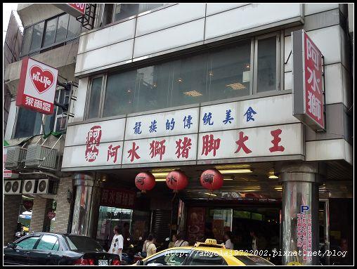 35阿水獅招牌.jpg