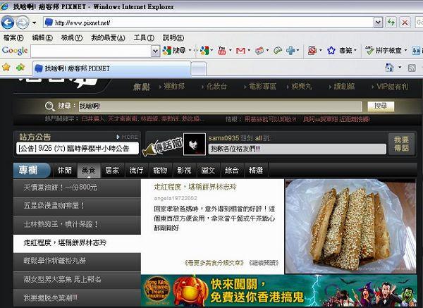 980924新疆餅上首頁.jpg
