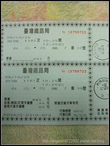 001預買的車票.jpg